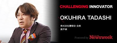奥平禎 Newsweek CHALLENGING INNOVATOR